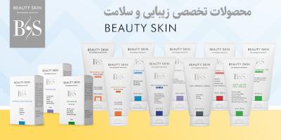 محصولات آرایشی بهداشتی Beauty Skin