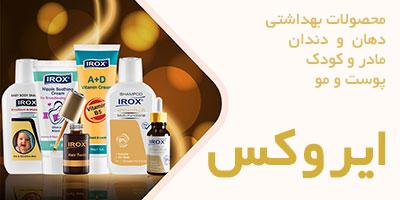 محصولات بهداشتی ایروکس Irox